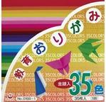 ORIGAMI, 15x15 cm, 35 feuilles, 35 couleurs