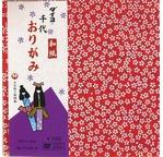 ORIGAMI Chiyogami, 15x15 cm  - 12 feuilles