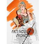 PEPIN Livre à colorier artiste 25x34,5cm Mode Art Nouveau pp 12,95€